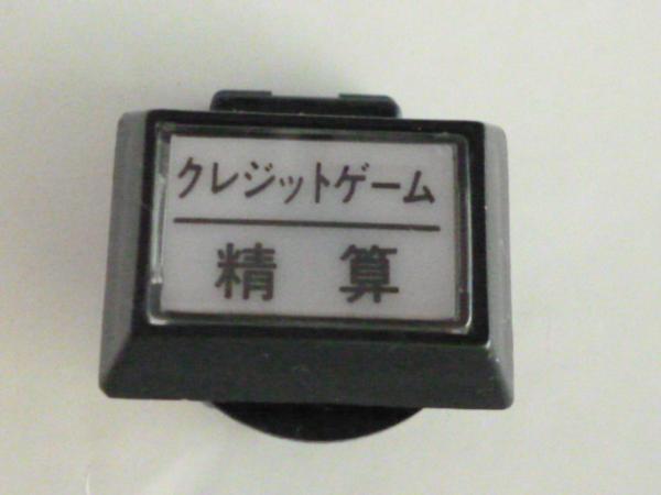 レトロ/部品/パーツ